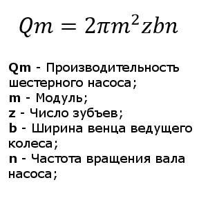 Формула расчета производительности шестеренного насоса